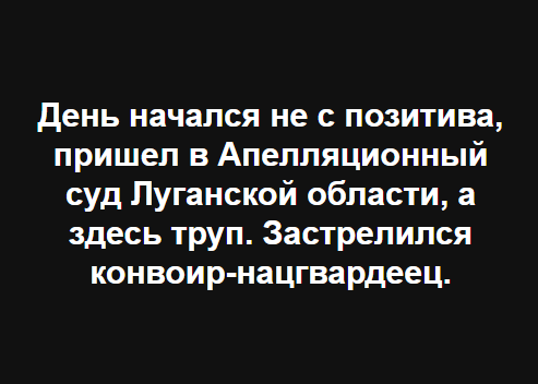 НаЛуганщине нацгвардеец, охранявший суд, совершил самоубийство— милиция
