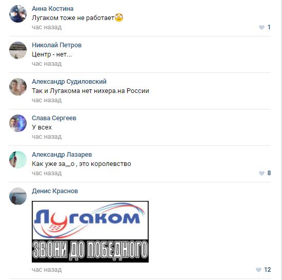 Оккупанты сделали объявление поотсутствию связи Vodafone вОРЛО