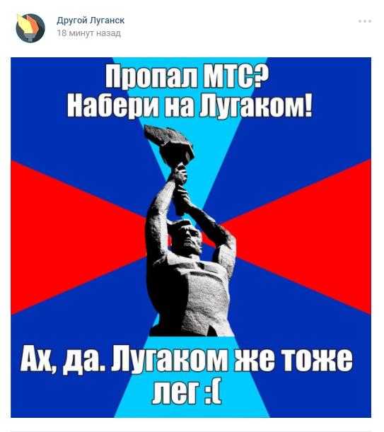 ВЛНР закончил работу «Vodafone-Украина»