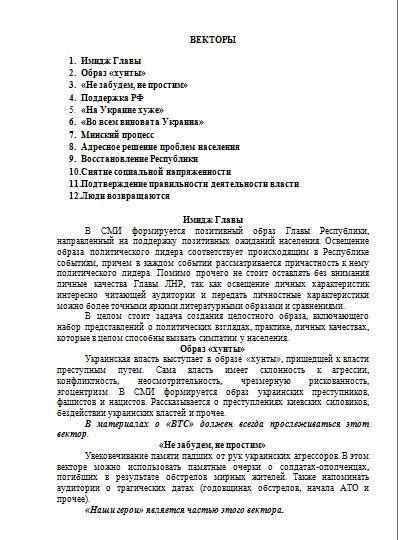 В ЛНР составили тезисы для промывания мозгов населению