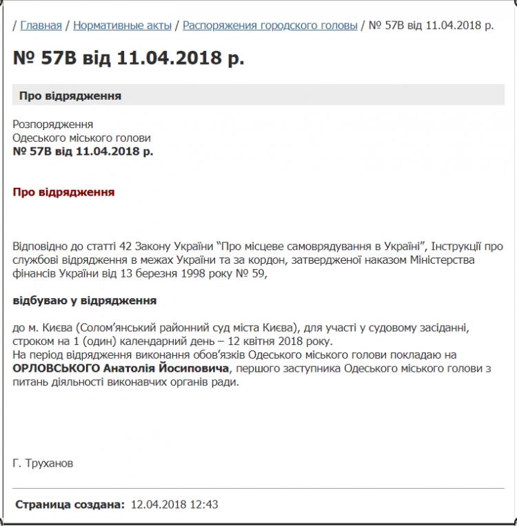 Дело Труханова: мэру Одессы возвратят паспорт