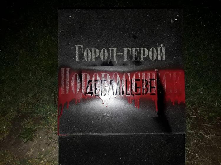 Столицу наДАП, Волгоград наКраматорск: Националисты изуродовали Аллею Славы городов-героев