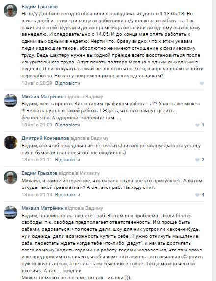 Новые беспределы в ДНР