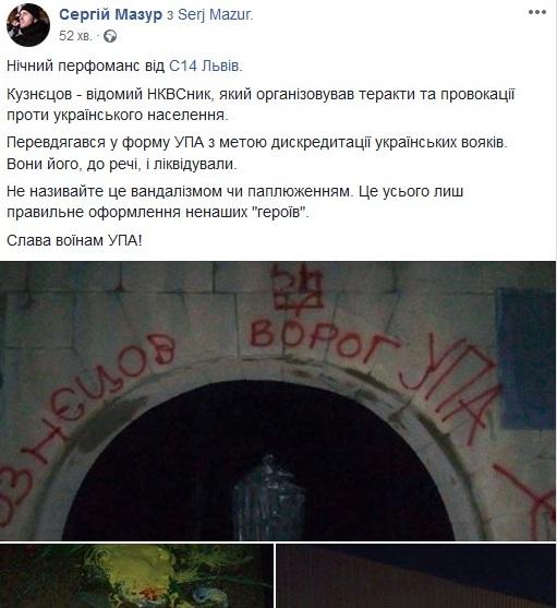 УЛьвові розмалювали пам'ятник радянському розвіднику Кузнецову