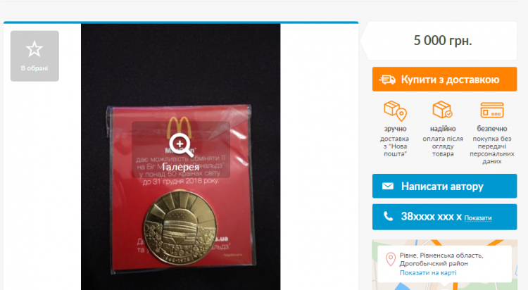 Монетки за5000 грн: реальноли получить MacCoin вДнепре