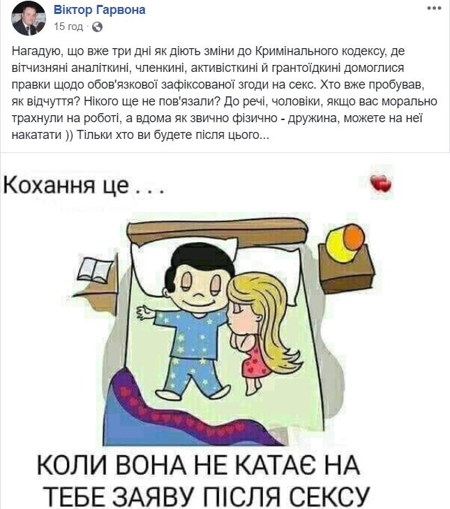 Закон О Сексе